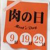 恵比寿ガーデンプレイスでお肉を買おう!9の付く日は「肉の日」