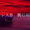 プロレス界 興行再開 ~新日本プロレスの決断は?~