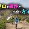 登山で異性と出会う方法を考える【山と恋愛】