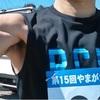 やまがたマラソン速報 連続ラン挑戦141日目