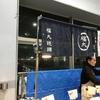 オススメ!!:福丸饅頭は、安くて美味しい!!