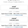 iPhone8、8plus 買わない?販売状況を見ると…。X発売待ち?