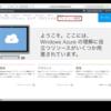 Microsoft AzureのBilling Alert Serviceを設定しました