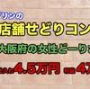 【店舗せどり同行フジップリンコンサル報告】大阪府の女性どーりさん【利益4万円!】