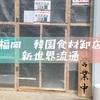 福岡 韓国食材卸店、新世界流通に行ってきました♪