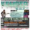 10月22日 (日) KORG × 藤岡幹大さんKemperセミナー 開催!