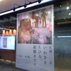【東京ステーションギャラリー】いわさきちひろ展