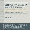 働き方改革関連法などに対応、法務デューデリジェンス