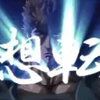 第35回・霞拳志郎の「無想転生」とはどんな技だったのか。