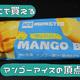 ローソン ICE MONSTER マンゴーバーが美味すぎた!!