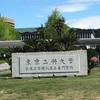学食巡り 140食目 東京工科大学 八王子キャンパス