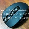 Amazonで一番売れているBluetooth無線マウス『Qtuo 2.4G』がおすすめ過ぎて自分でも2個買ってしまった件