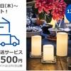 【IKEA】11/1〜12/2まで!小物配送サービス500円