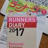 湘南国際マラソンを振り返る その2