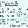 有明 B特急券・グリーン券【eきっぷ】