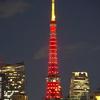 ほぼライブ - 山川異域 風月同天 東京タワーレッドライトアップ