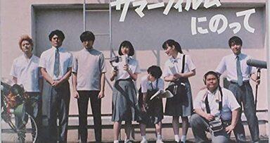映画愛溢れる青春映画『サマーフィルムにのって』の感想ブログを集めました【夏の映画特集第3弾】