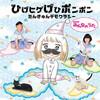 たんきゅんデモクラシー『ひげヒゲげひポンポン』CDリリース決定!