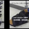 認定理学療法士試験(脳卒中)の出題範囲の装具・ロボットについて