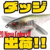 【レイドジャパン】1ozクラスの使用しやすい羽根モノルアー「ダッジ」出荷!