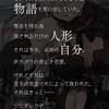 【シノアリス】 憎悪篇 シンデレラの書 三章 シナリオ ※ネタバレ注意