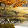 【都道府県シリーズ】関西を舞台とした小説4選 Vol.03