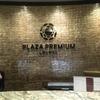 カナダ バンクーバー国際空港  PLAZA PREMIUM LOUNGEレポート