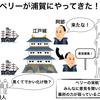 【歴史好きが超絶分かりやすく教える】ペリー来航と日本!