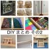 DIY まとめ その2(4/27〜12/14)
