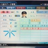 111.オリジナル選手 鳴海正紀選手 (パワプロ2018)
