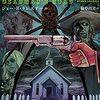 ジョー・R・ランズデールの魔界西部劇『死人街道』を読んだ
