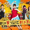 読むドラマ □ case21 『おしゃ家ソムリエおしゃ子!』第1話