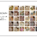 "hime*himaのドイリーのパターン集 ""Vol.2""|minneで予約販売はじめます〜"
