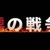 嘘の戦争 10話(最終回)の動画を観た感想です 今季最高のドラマの結末は?(ネタバレ)