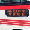 [無計画]北への旅 青森〜函館 フェリーにて