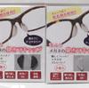 痛み・ズレ・跡予防アイテム「洗えるメガネの鼻あてキャップ」