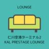 仁川国際空港第2ターミナル KALラウンジ プレステージクラス EAST
