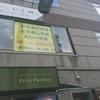 炭焼きジンギスカン いし田 / 札幌市中央区北1条西8丁目 丸二羽柴ビル 2F