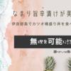 伊良部島でカツオ桶盛り丼を食べたらなまり旨辛漬けが旨かった!