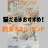 【最新刊】約束のネバーランド12巻のレビュー!