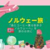 「森とコーヒー薫る街歩き ノルウェーへ」を読みながら、バーチャル・ノルウェー旅へ!