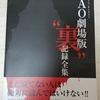 劇場版SAOを観た後は、公式ネタバレ本SAO劇場版裏記録全集を!内容、感想[劇場版ソードアート・オンライン オーディナル・スケール]第八弾来場者特典