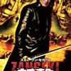 【映画】斬撃 -ZANGEKI-【Against the Dark】
