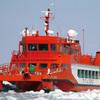 【ガリンコ号】紋別の流氷砕氷船で釣りやクルーズを楽しもう!