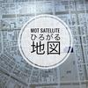 地図好きは企画展示室へ!東京都現代美術館の「MOTサテライト2019 ひろがる地図」