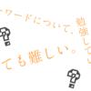 SEO勉強奮闘記 第4話 〜サイト運営の目的とキーワードを考える〜