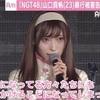 NGT48山口さんの事件について、、