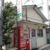 そば生活30日目 「食堂おおかね」(パチンコ&スロットグランド東京裏) 路地裏の和みの空間 (随時更新)