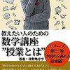 教えたい人ための数学講座 電子書籍第2弾(話術編)発売!