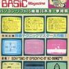 今マイコンBASIC Magazine 1982年7月号 創刊号という雑誌にとんでもないことが起こっている?